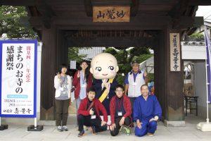 徳島市壽量寺 開基400年記念05