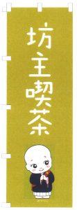 「こぞうくん」のぼり旗jpg