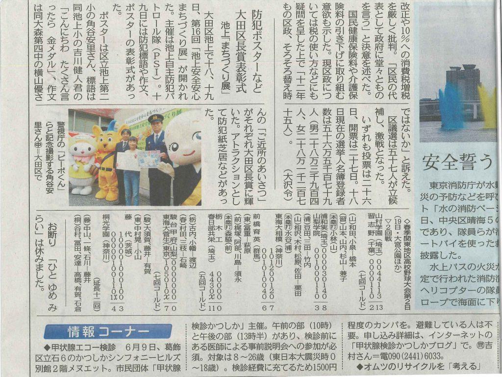 東京新聞5月20号16面