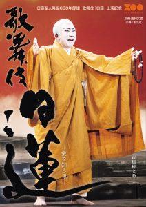 歌舞伎日蓮MOOK表紙